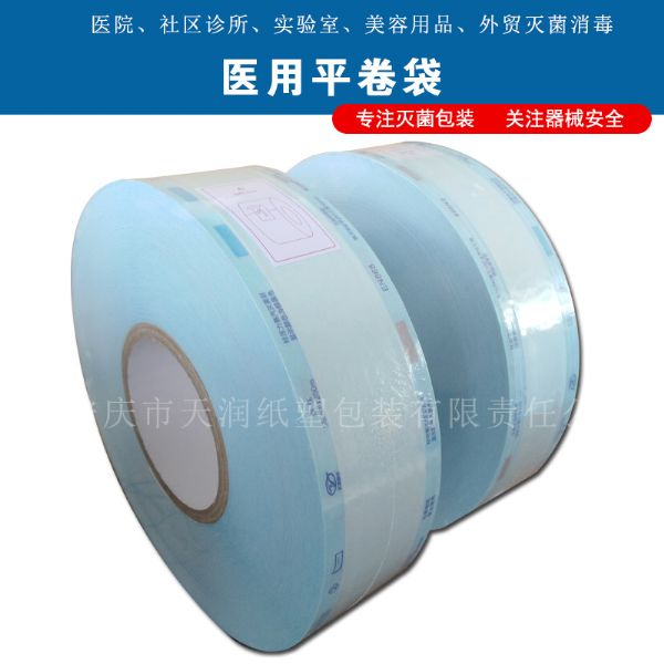 Heat-sealing Flat Reel