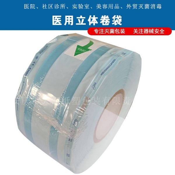 Heat-sealing Gusseted Reel