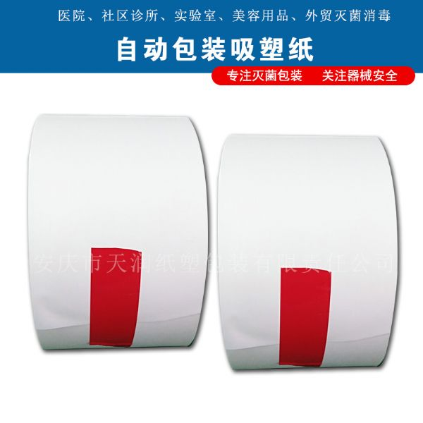 Medical Coated Paper