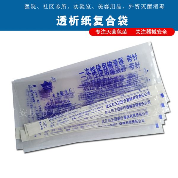 Middle Sealing  Side Sealing Breathable Pouch